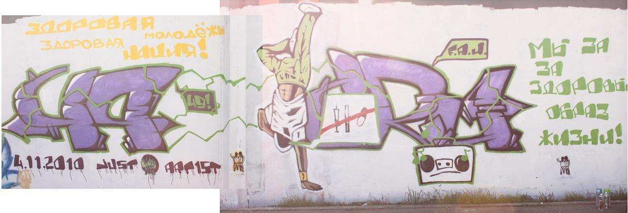 Из граффити уходят только один раз
