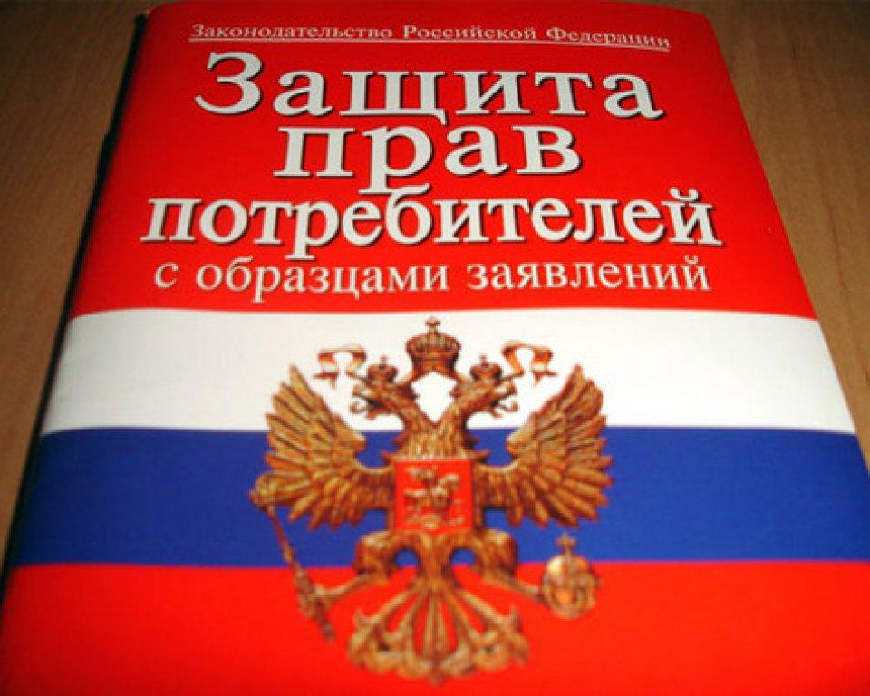 В Рубцовске работает горячая линия по вопросам защиты прав потребителей